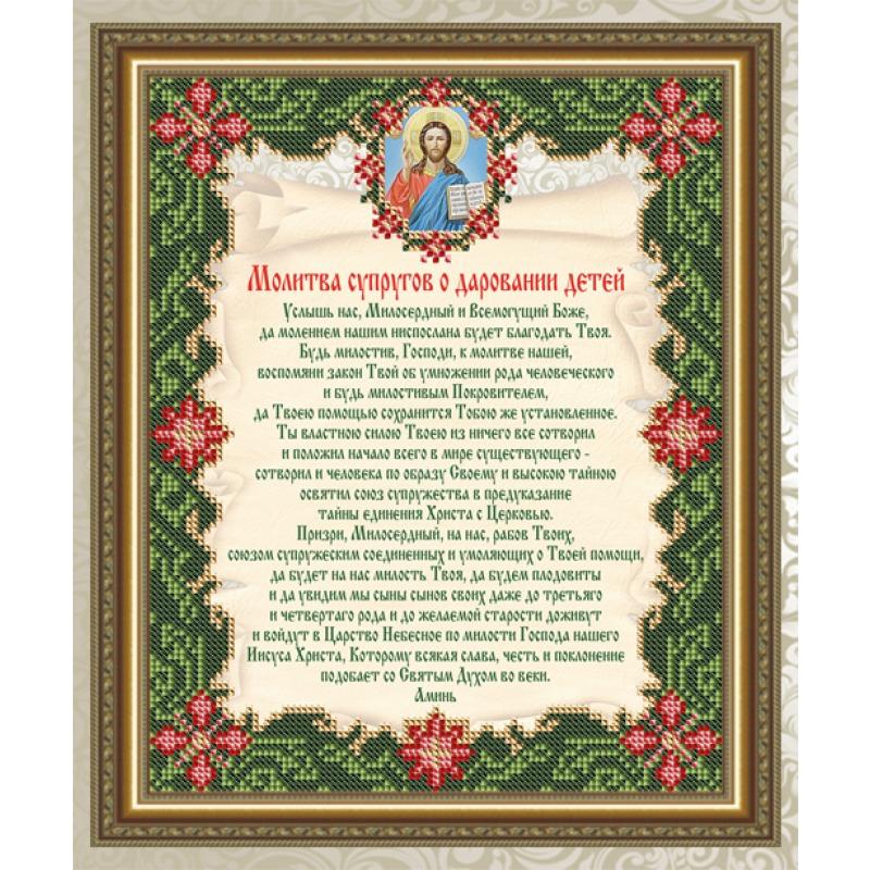 Молитва о детях картинки, открытки